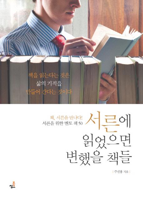 서른에 읽었으면 변했을 책들 (책, 서른을 만나다! 서른을 위한 멘토 책 50)
