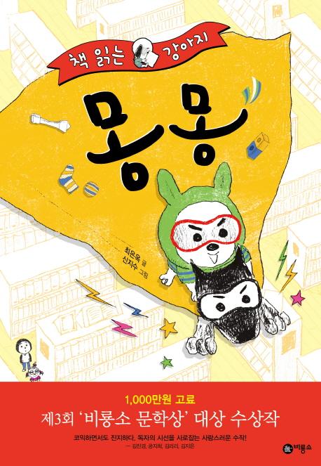 (책 읽는 강아지) 몽몽   / v.2-60 표지