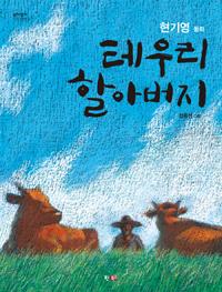 테우리 할아버지 : 현기영 동화 표지