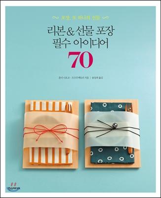 리본 & 선물 포장 필수 아이디어 70 (포장 또 하나의 선물)