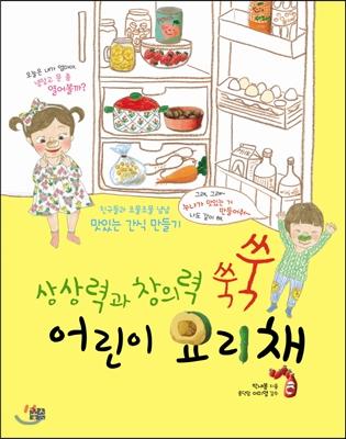 상상력과 창의력 쑥쑥 어린이 요리책 : 친구들과 조물조물 냠냠 맛있는 간식 만들기