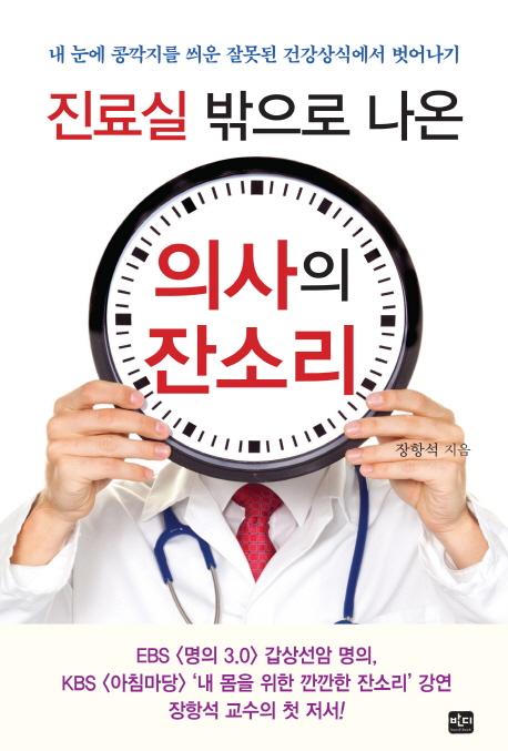 진료실 밖으로 나온 의사의 잔소리 (내 눈에 콩깍지를 씌운 잘못된 건강상식에서 벗어나기)