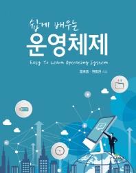 (쉽게 배우는) 운영체제 =Easy to learn operating system / 표지