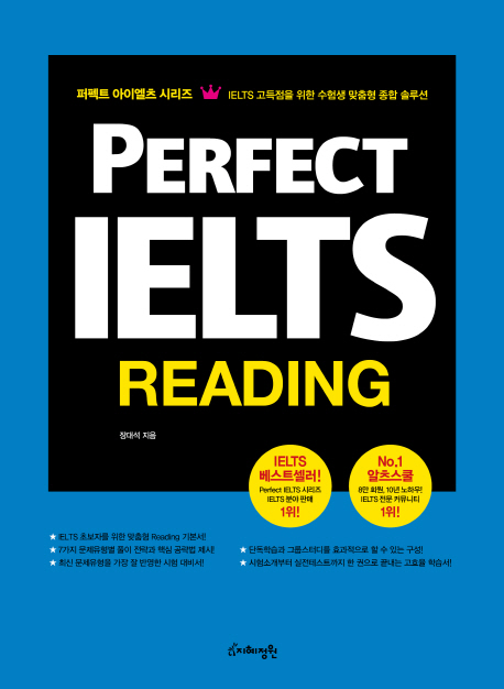 (Perfect)IELTS : reading 표지