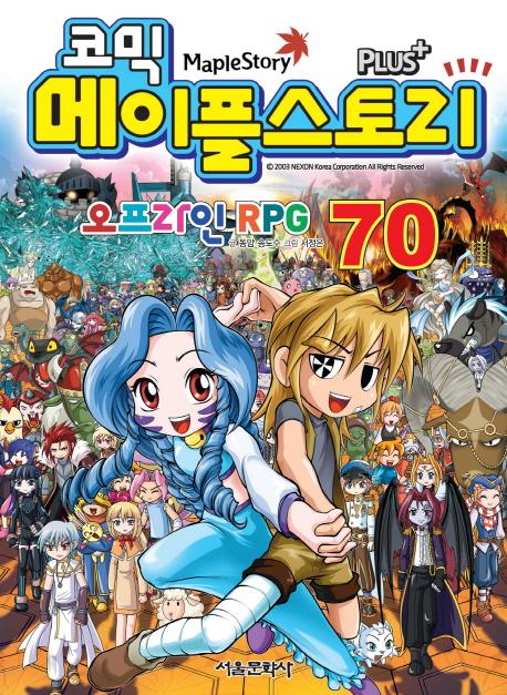 (코믹)메이플스토리 = Maple Story : 오프라인 RPG. 70   표지