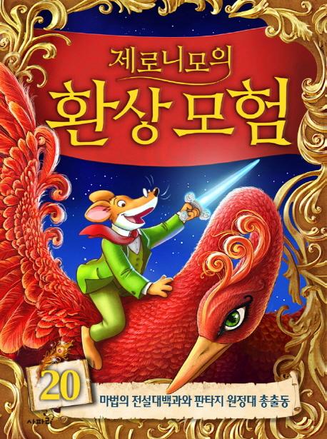(제로니모의) 환상 모험 20 : 마법의 전설대백과와 판타지 원정대 총출동    표지