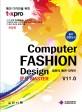 컴퓨터 패션 디자인 = Computer fashion design : 운용 master, V11.0