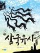 삼국유사 (건국신화)
