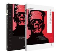 Frankenstein 표지