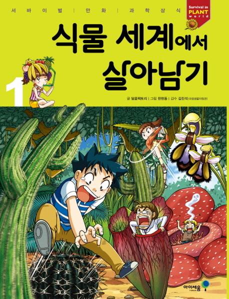 식물 세계에서 살아남기 1 (서바이벌 만화 과학상식) 1 표지