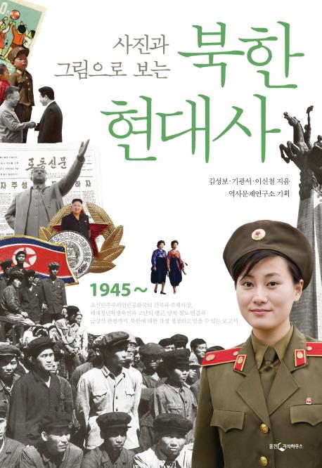 (사진과 그림으로 보는)북한 현대사 표지
