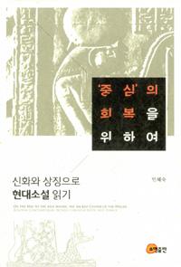 '중심'의 회복을 위하여 (신화와 상징으로 현대소설 읽기)