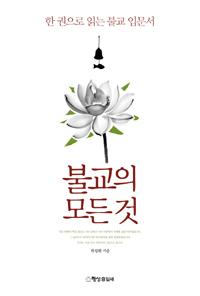 불교의 모든 것 : 한 권으로 읽는 불교 입문서 표지
