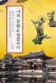 나의 문화유산답사기 : 일본편. 3, 교토의 역사 - 오늘의 교토는 이렇게 만들어졌다