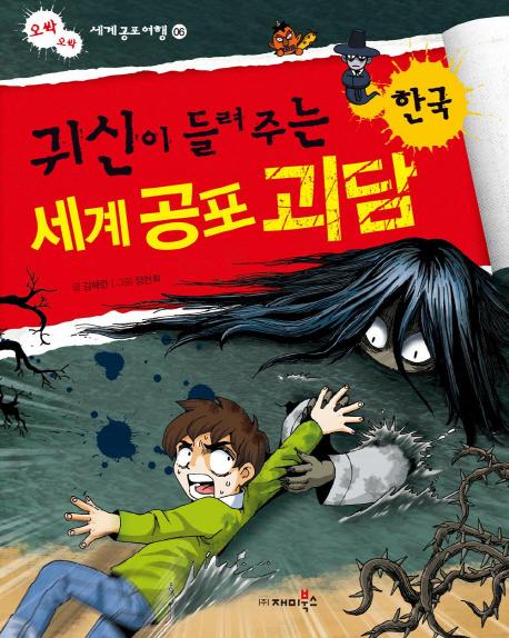 (귀신이 들려주는) 세계 공포 괴담 : 한국 표지