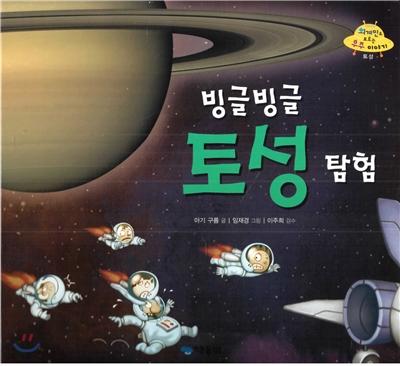 빙글빙글 토성 탐험. 4 표지