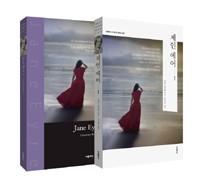 Jane Eyre. 1 표지
