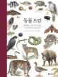 (세밀화로 그린 보리 큰도감) 동물 도감 : 우리나라에 사는 동물 223종 표지