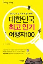 대한민국 최고 인기여행지 100 (한국인이 꼭 가봐야 할 여행지)