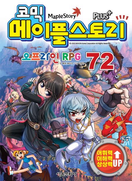 (코믹) 메이플스토리  : 오프라인 RPG . 72 표지