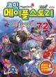 (코믹) 메이플스토리 오프라인 RPG. 72
