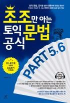 chocho만 아는 토익 문법 공식 Part 5, 6 (절판)