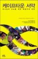 케이프타운 서약  : 하나님의 선교를 위한 복음주의 헌장