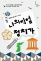 나의 직업 정치가 표지