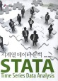 (STATA)시계열 데이터 분석