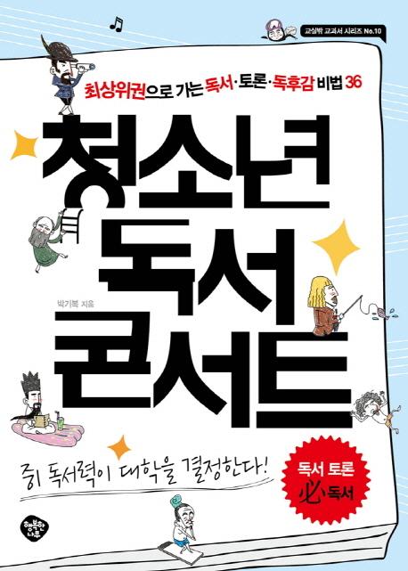 청소년 독서 콘서트최상위권으로 가는 독서·토론·독후감 비법 36