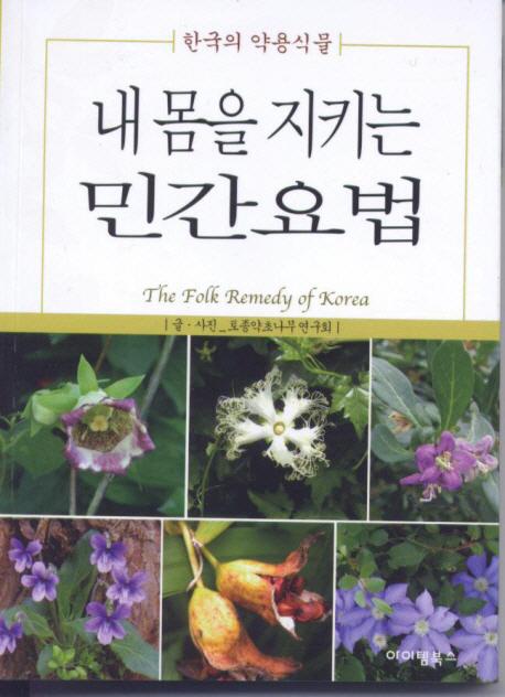 내 몸을 지키는 민간요법 (한국의 약용식물)