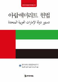아랍에미리트 헌법 표지