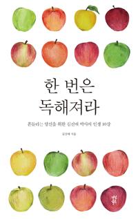 한 번은 독해져라 (흔들리는 당신을 위한 김진애 박사의 인생 10강)