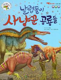 날렵돌이 사냥꾼 공룡들 표지