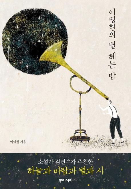 이명현의 별 헤는 밤