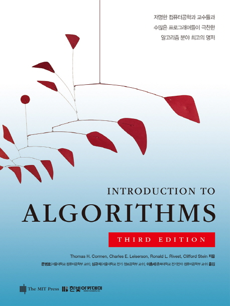 (Introduction to) Algorithms 표지
