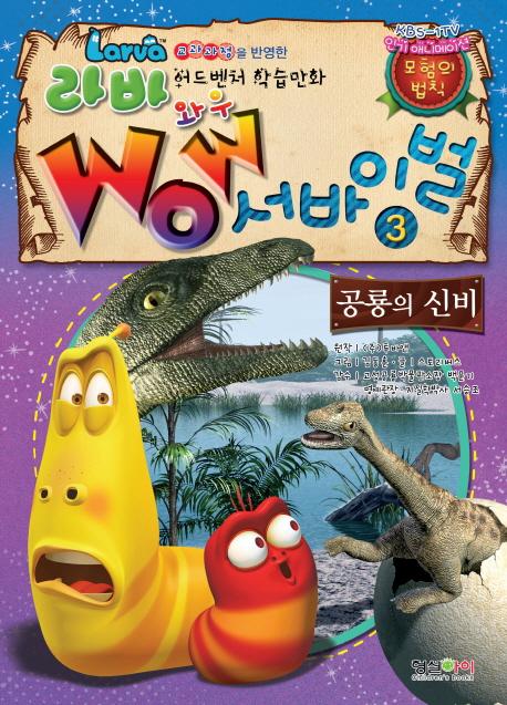 Wow 서바이벌. 3, 공룡의 신비