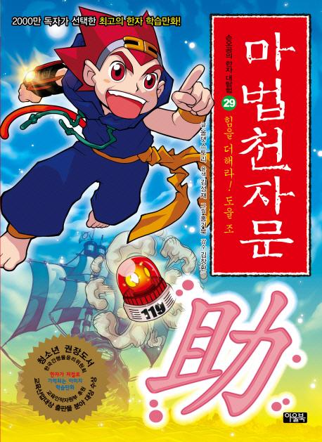 (손오공의 한자 대탐험)마법천자문. 29, 힘을 더해라! 도울 조(助)