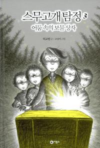 스무고개 탐정. 3, 어둠 속의 보물 상자 표지