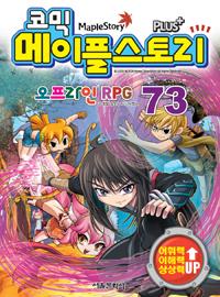 (코믹) 메이플스토리  : 오프라인 RPG . 73