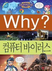 (Why?) 컴퓨터 바이러스   표지