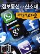 과학동아 스페셜. 6 : 정보통신과 신소재