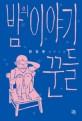 밤의 이야기꾼들  : 전건우 장편소설