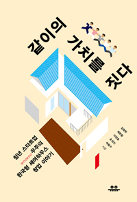 같이의 가치를 짓다 (청년 스타트업 우주(WOOZOO)의 한국형 셰어하우스 창업 이야기)