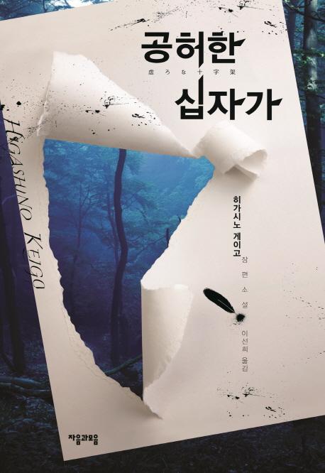 공허한 십자가 : 히가시노 게이고 장편소설