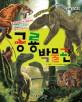 공룡 박물관 표지