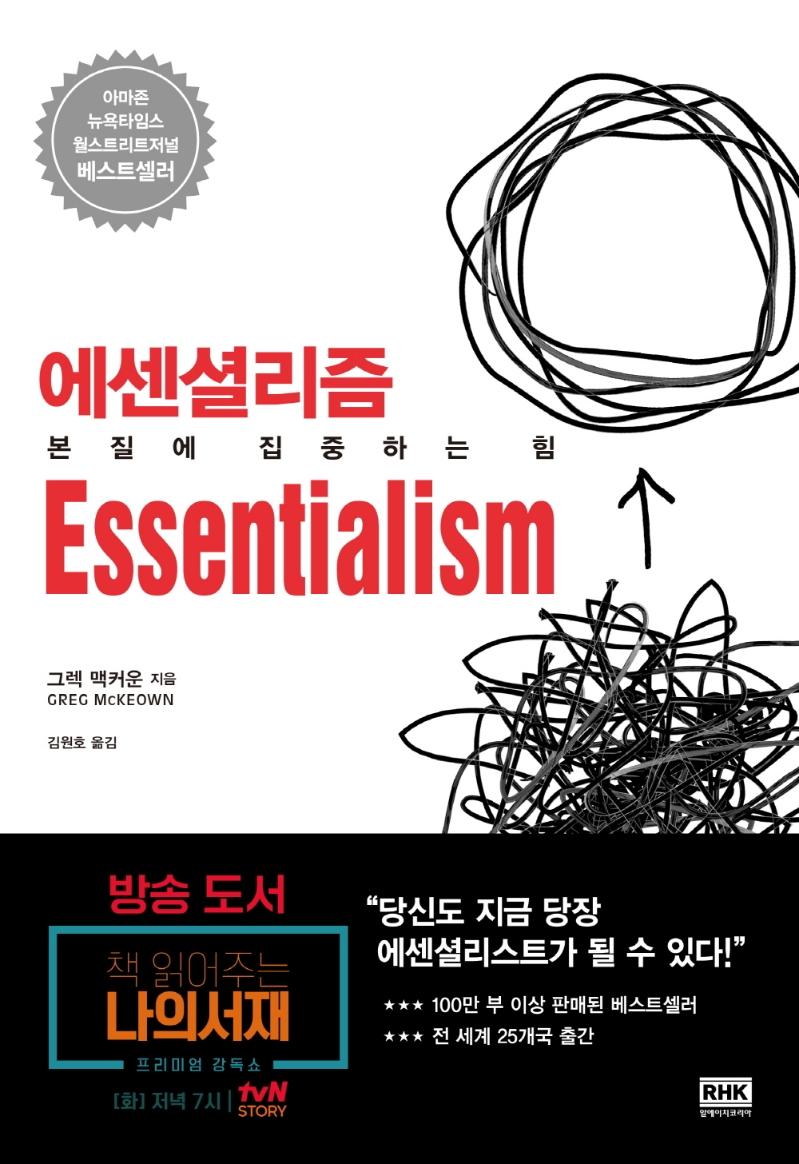 에센셜리즘 : 본질에 집중하는 힘 표지
