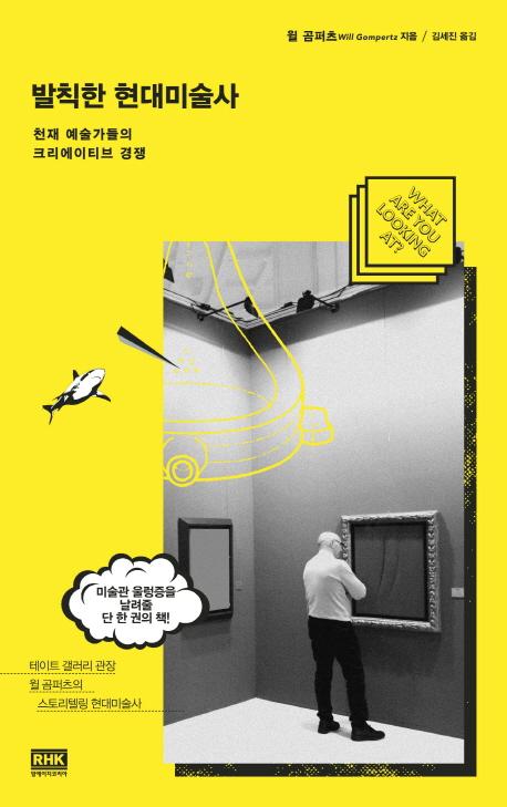 발칙한 현대미술사 : 천재 예술가들의 크리에이티브 경쟁