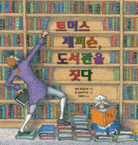 토머스 제퍼슨, 도서관을 짓다