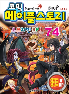 (코믹) 메이플스토리  : 오프라인 RPG . 74